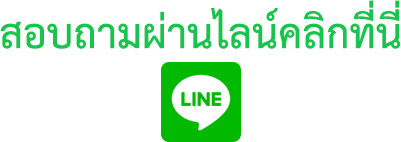 ask through line